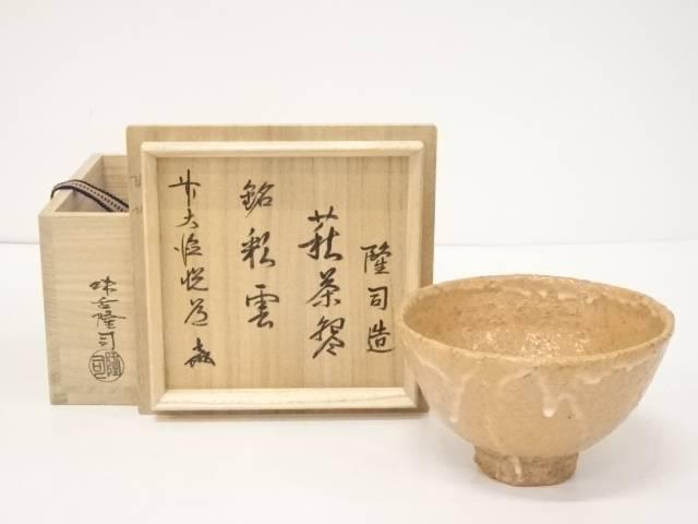萩焼 味舌隆司造 茶碗(銘:彩雲)(前大徳高橋悦道書付)(共箱)