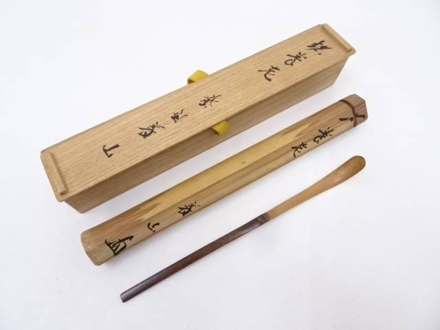 竹茶杓(銘:養老)(前大徳上田義山書付)(共箱)