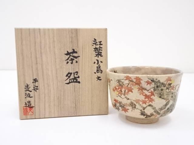 京焼 山本雄次造 紅葉小鳥文茶碗(共箱)