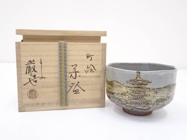 京焼 山川巌造 町絵茶碗(共箱)