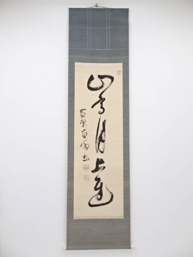 黄檗宗 星野直翁筆「山高月上遅」一行書 肉筆紙本掛軸(共箱)