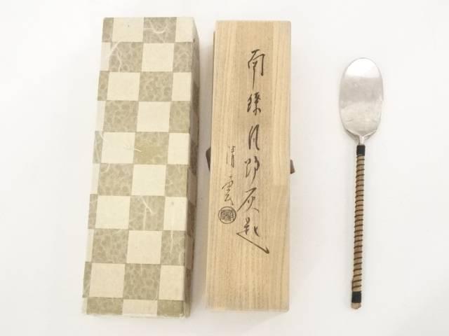 清雲造 南鐐風炉灰匙 34g(共箱)