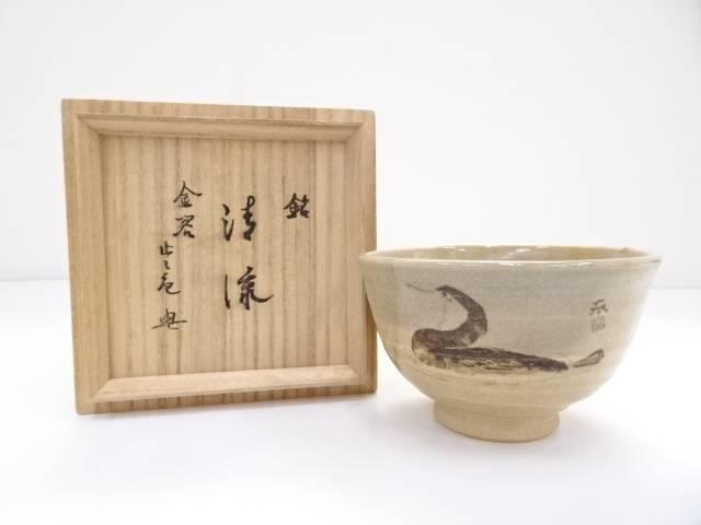 京焼 蔵六窯造 茶碗(銘:清流)(金閣寺梶谷宗忍書付)(共箱)