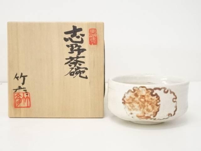 竹彦造 志野茶碗(共箱)