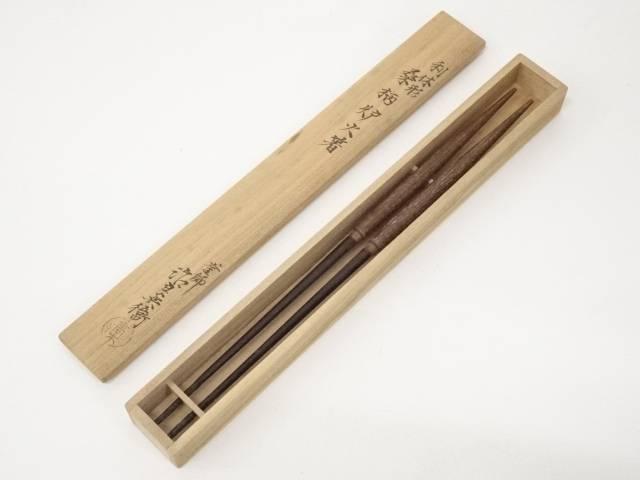高木治良兵衛造 利休形桑柄炉火箸(共箱)