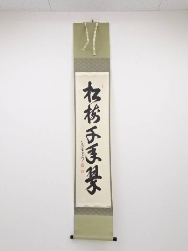 大徳寺長谷川寛州筆 「松樹千年翠」一行書 肉筆紙本掛軸(共箱)