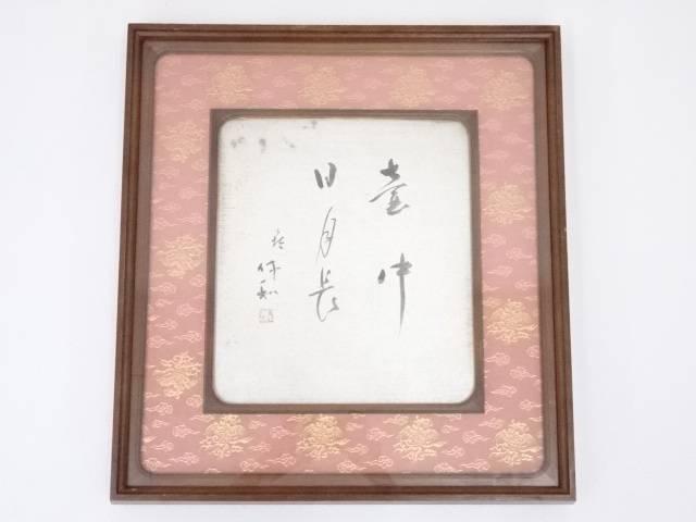 人間国宝 三輪休和(十三代休雪)筆「壷中日月長」肉筆色紙額装