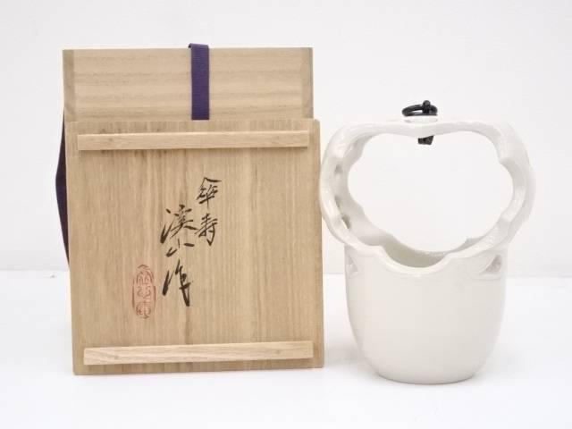 京焼 加藤渓山造 牙黄磁透シ彫吊花生(共箱):Kimono-Shinei 2号店