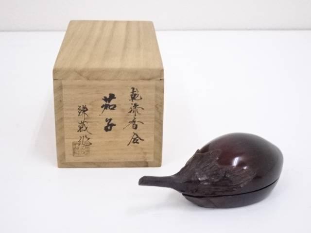 謙蔵造 乾漆茄子香合(共箱)