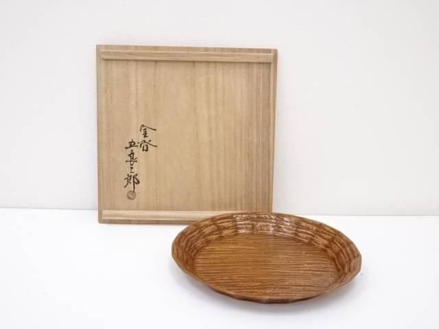 金谷五良三郎造 黄銅丸折撓盆(共箱)