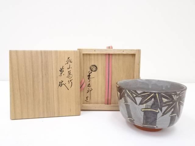 千家十職 永楽善五郎(十六代即全)造 乾山写竹茶碗(共箱)