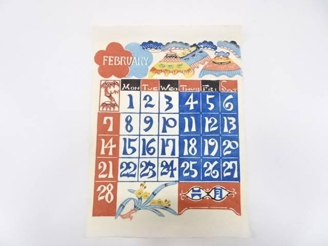 人間国宝 芹沢介造 和紙型染カレンダー1993年(2月)