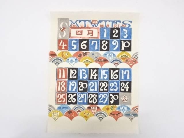 人間国宝 芹沢介造 和紙型染カレンダー1993年(4月)