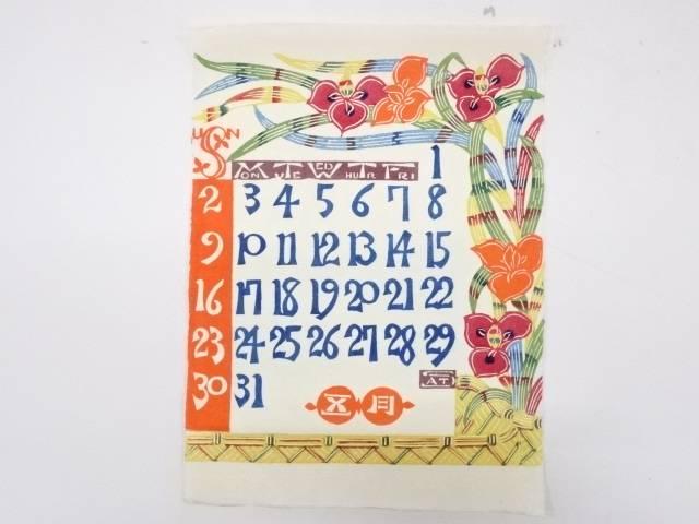 人間国宝 芹沢介造 和紙型染カレンダー1993年(5月)