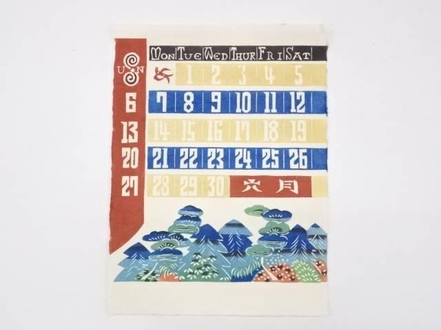 人間国宝 芹沢介造 和紙型染カレンダー1993年(6月)
