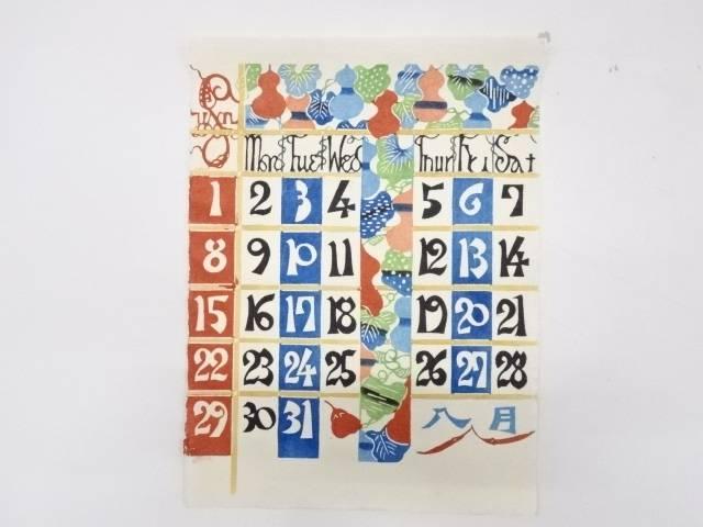 人間国宝 芹沢介造 和紙型染カレンダー1993年(8月)