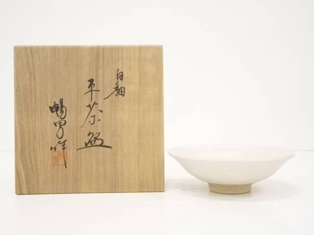 暢男造 白釉茶碗(共箱)