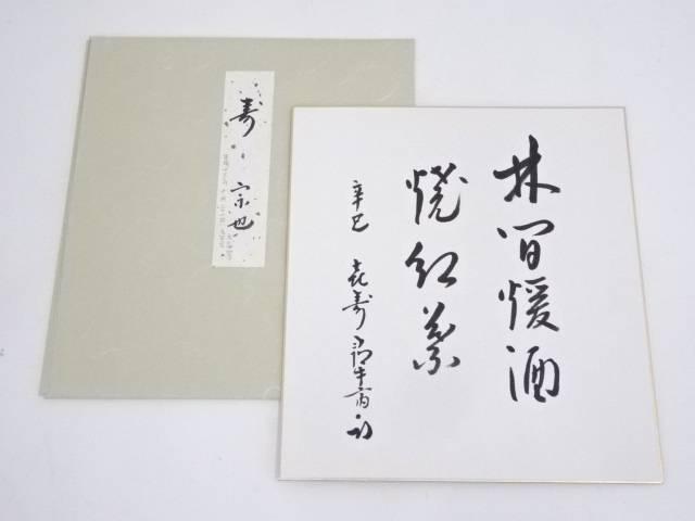 十二代尋牛斎筆 「林間煖酒焼紅葉」 肉筆色紙