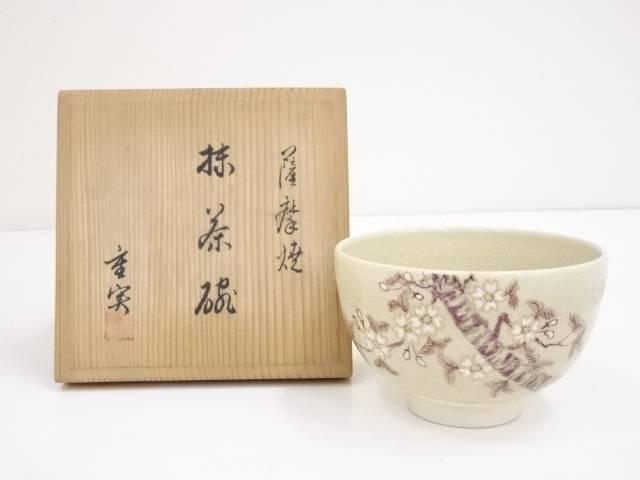 薩摩焼 重実造 色絵桜茶碗(共箱)
