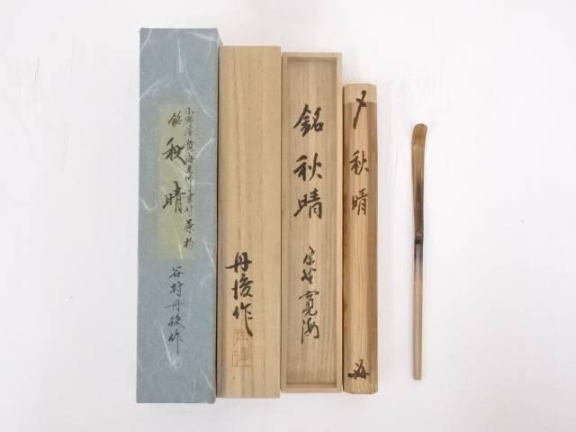 竹茶杓(銘:秋晴)(大徳寺小野澤寛海書付)(共箱)