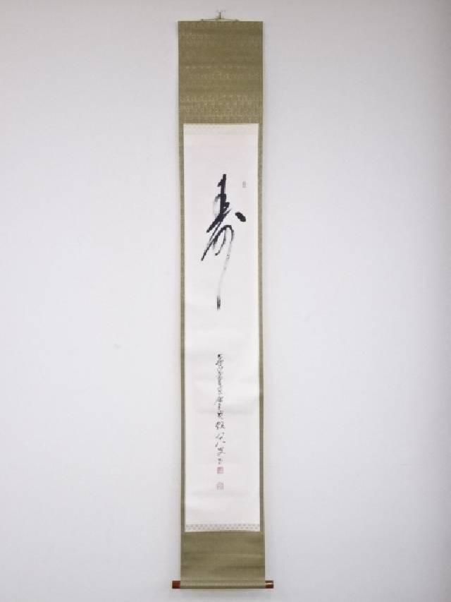 高野山管長森寛紹筆 「寿」肉筆紙本掛軸(共箱)