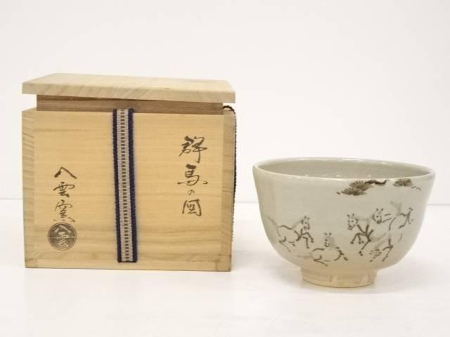 八雲窯造 群馬の図茶碗(共箱)