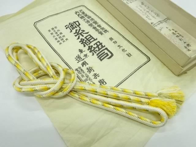 正絹 無形文化財道明製 手組み帯締め【リサイクル】【中古】