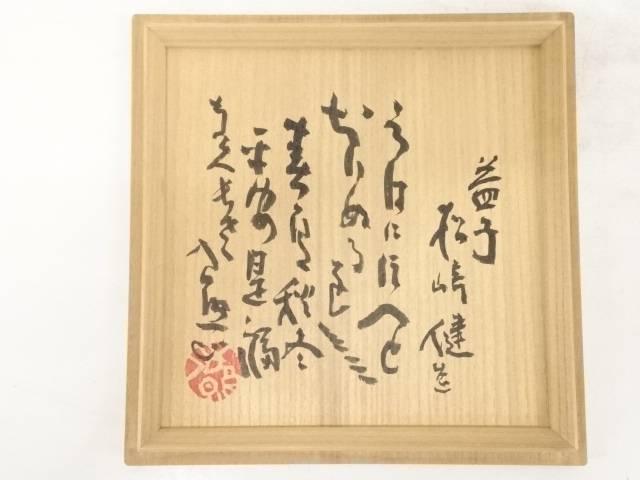 益子焼 松崎健造 絵壷(清水公照絵付?書付)(共箱)□p