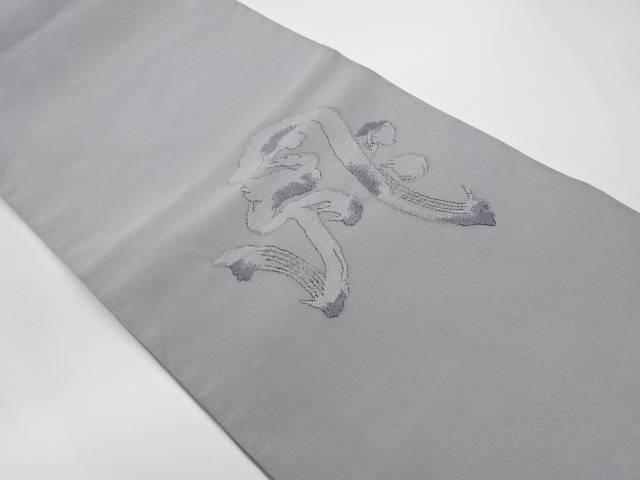 日本正規品 合計3980円以上の購入で送料無料 綴れ文字模様織出し法事用名古屋帯 リサイクル 商品追加値下げ在庫復活 中古