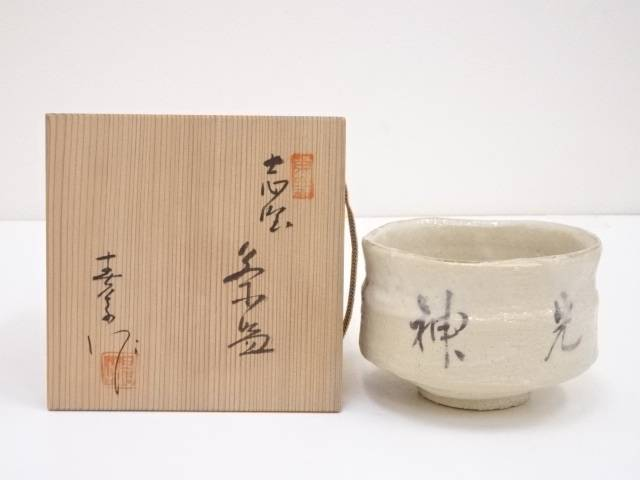 合計3980円以上の購入で送料無料 中島春草造 贈与 共箱 売り込み 志野茶碗