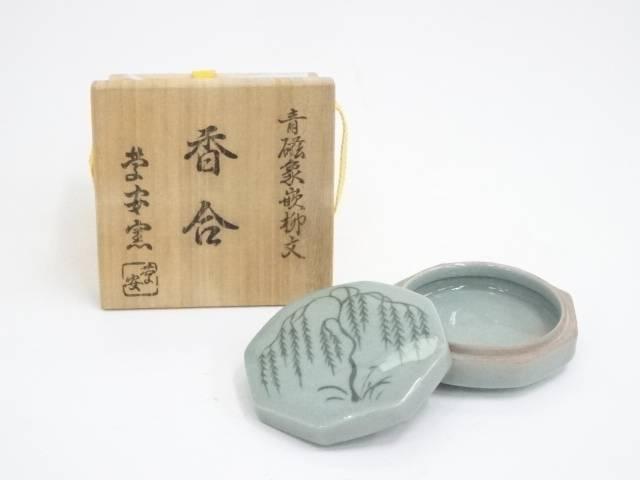 現金特価 合計3980円以上の購入で送料無料 慶安窯造 共箱 贈り物 青磁象嵌柳文香合