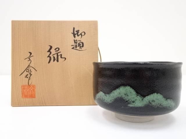 日本 合計3980円以上の購入で送料無料 杉浦文泰造 御題緑茶碗 出荷 共箱