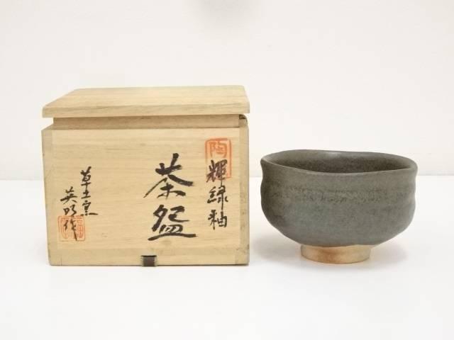 合計3980円以上の購入で送料無料 福田英明造 輝緑釉茶碗 新登場 至上 共箱