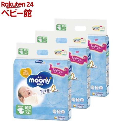おむつ トイレ ケアグッズ 流行 オムツ ムーニー エアフィット 気質アップ yb00 yb01 3個 新生児 64枚 テープタイプ