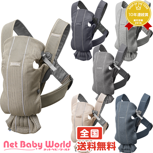 Baby Carrier Mini Air 3d Jersey Baby Bjorn Babybjorn Cuddle String Sling Cuddle String