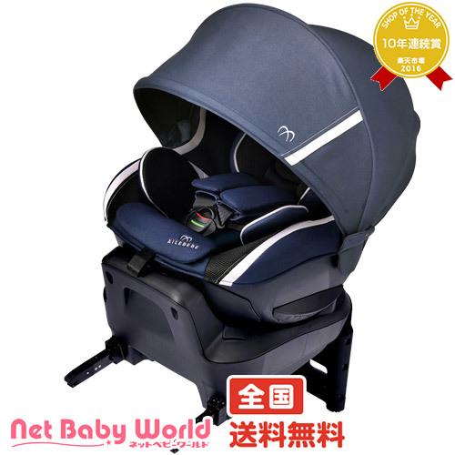 送料無料 エールベベ クルット3i グランス2 シルキーネイビー ISOFIX 新生児 日本製 回転式 カーメイト CARMATE チャイルド・ジュニアシート チャイルドシート