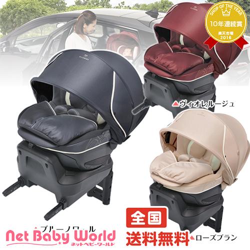 エールベベ クルット シェリール ISOFIX 新生児 日本製 回転式 カーメイト CARMATE チャイルド・ジュニアシート チャイルドシート
