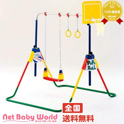 鉄棒ブランコ ポップンロール JOB 鉄棒 ブランコ 吊り輪 バスケット ジョブ Job 遊具・のりもの 遊具