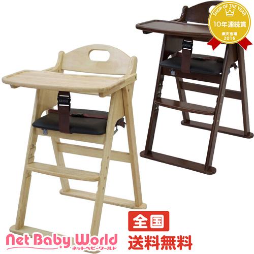 ママ割メンバー更にポイント5倍 木製ワイドハイチェア ステップ切り替え 折り畳み式 カトージ Katoji ベビーチェア・家具 ハイチェア クッションシート付き