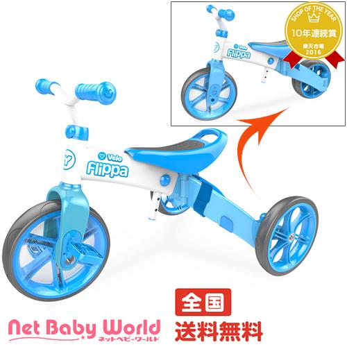 Y ヴェロ フリッパー のりもの 三輪車 トレーニングバイク 自転車 Y Volution ワイボリューション 遊具・のりもの のりもの