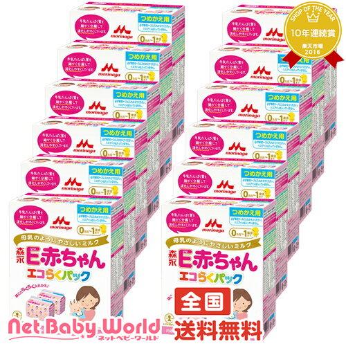 ママ割メンバー更にポイント5倍 森永 E赤ちゃん エコらくパック つめかえ用 (400g×2袋入×12コセット) 森永乳業 Morinaga milk ベビーチェア・お食事グッズ 粉ミルク