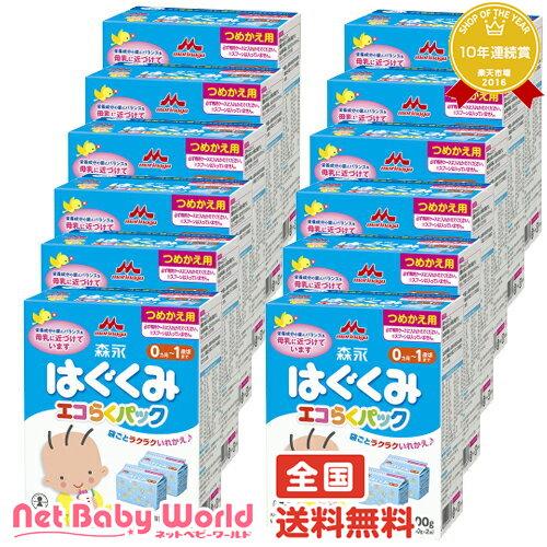ママ割メンバー更にポイント5倍 森永 はぐくみ エコらくパック つめかえ用 (400g×2袋入×12コ) 森永乳業 Morinaga milk ベビーチェア・お食事グッズ 粉ミルク