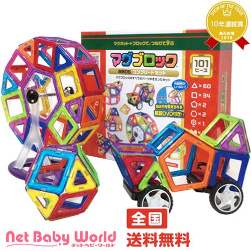 マグブロック コンプリートセット TKクリエイト tkcreate おもちゃ・遊具・ベビージム・メリー ブロック