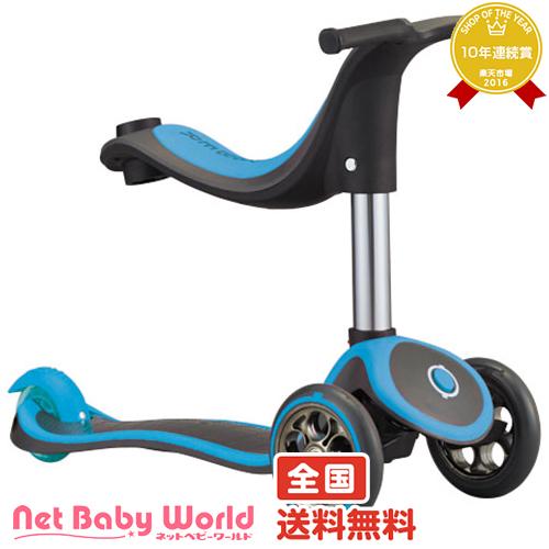 GLOBBER MY FREE 4in1 グロバー マイフリー ブルー ローヤル Toyroyal 三輪車のりもの・自転車用チャイルドシート 乗用玩具