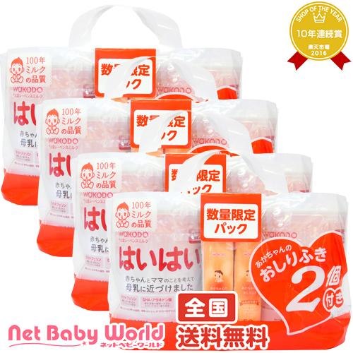 ママ割メンバー更にポイント5倍 レーベンス ミルク はいはい(810g*2缶入)×4 おしりふき2個付 和光堂 wakoudou ベビーチェア・お食事グッズ 粉ミルク