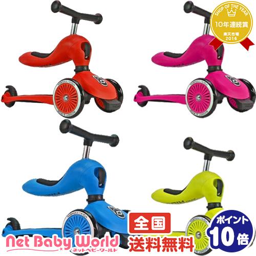 スクート&ライド ハイウェイキック1 Scoot & Ride ベルニコ bellunico 三輪車のりもの・自転車用チャイルドシート 乗用玩具