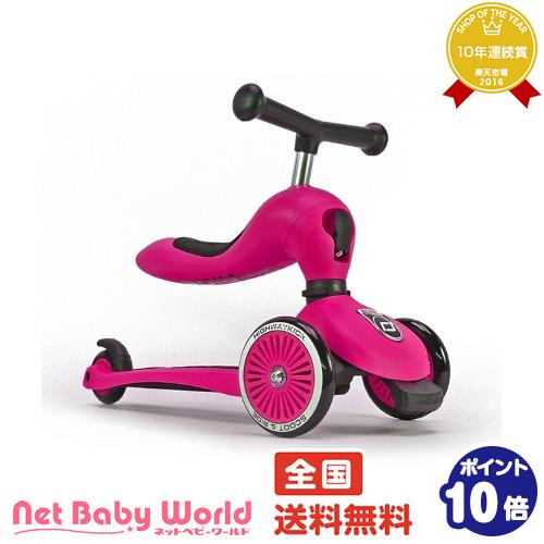 スクート&ライド ハイウェイキック1 ピンク Scoot & Ride ベルニコ bellunico 三輪車のりもの・自転車用チャイルドシート 乗用玩具