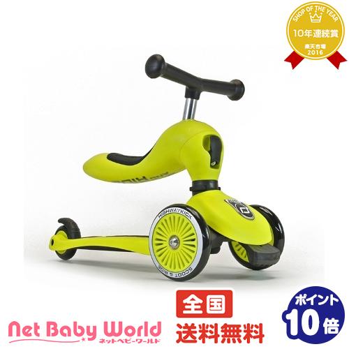 スクート&ライド ハイウェイキック1 ライム Scoot & Ride ベルニコ bellunico 三輪車のりもの・自転車用チャイルドシート 乗用玩具