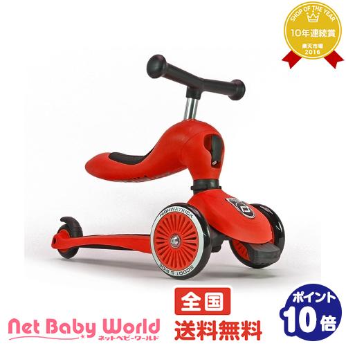 スクート&ライド ハイウェイキック1 レッド Scoot & Ride ベルニコ bellunico 三輪車のりもの・自転車用チャイルドシート 乗用玩具