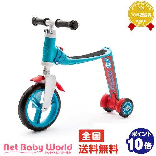 スクート&ライド ハイウェイベビープラス ブルー・レッド Scoot & Ride ベルニコ bellunico 三輪車のりもの・自転車用チャイルドシート 乗用玩具